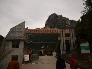 The gates to Li Ming in the winter